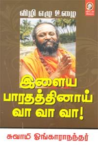 Ilaya Bharathathinai Va Va Va - இளைய பாரதத்தினாய் வா வா வா