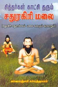 Siddhargal Kaatchi Tharum Sadhuragiri Malai - சித்தர்கள் காட்சி தரும் சதுரகிரி மலை