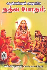 Tamil book Aadhisankarar Aruliya Thathva Bodham