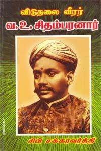 Vidudhalai Veerar Va.Vu. Chidambaranar - விடுதலை வீரர் வ.உ. சிதம்பரனார்