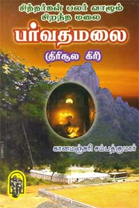 Siddhargal Palar Vaazhum, Sirandha Malai Parvathamalai - சித்தர்கள் பலர் வாழும் சிறந்த மலை பர்வதமலை