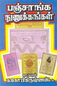 Tamil book Panchaanga Nunukkangal
