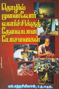 Tamil book Thozhil Munaivor Valarchikku Thevaiyaana Yosanaigal