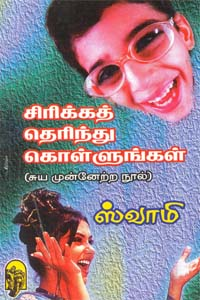 Tamil book Sirikka Therindhu Kollungal