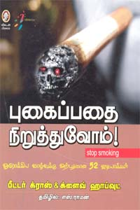 Pugaipathai Niruthuvoam - புகைப்பதை நிறுத்துவோம்