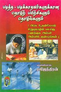 Tamil book Padiththa - Padikkaadhavargalukkaana Thozhil Payirchigalum Thozhilgalum