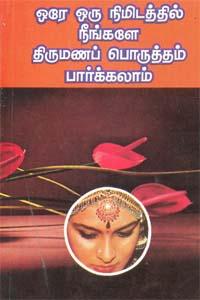 Ore Oru Nimidaththil Neengale Thirumana Poruththam Paarkalaam - ஒரே ஒரு நிமிடத்தில் நீங்களே திருமணப் பொருத்தம் பார்க்கலாம்