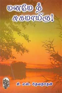 Maname Nee Sugamaayiru - மனமே நீ சுகமாயிரு!