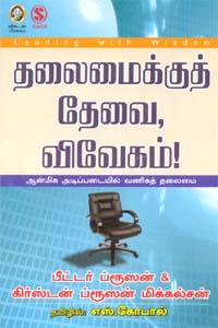 Thalamaikku Thevai Vivegam - தலைமைக்குத் தேவை விவேகம்