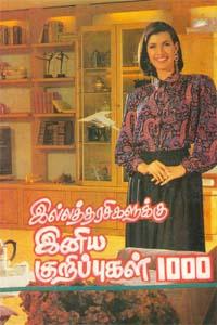 Tamil book இல்லத்தரசிகளுக்கு இனிய குறிப்புகள் 1000