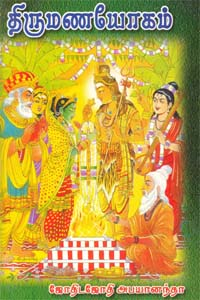Tamil book திருமணயோகம்