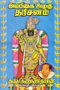 Ambigai Alagu Dharisanam - அம்பிகை அழகு தரிசனம்