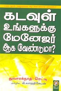 kadavul Ungalukku Manager Aaga Venduma? - கடவுள் உங்களுக்கு மேனேஜர் ஆக வேண்டுமா?