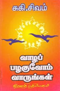 Vaazha pazhakuvom vaarungal - வாழப் பழகுவோம் வாருங்கள்