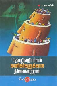 Tholiladhibargal Vanigargalukkana Ninaivaatral - தொழிலதிபர்கள் வணிகர்களுக்கான நினைவாற்றல்
