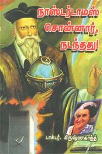Nostradamus Sonnar Nadandhadhu - நாஸ்டர்டாமஸ் சொன்னார் நடந்தது
