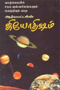 ஜியோதிஷம்