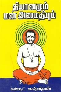 Tamil book தியானமும் மன அமைதியும்