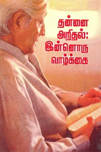 Thannai Aridhal: Innoru Vaazhkkai - தன்னை அறிதல்; இன்னொரு வாழ்க்கை