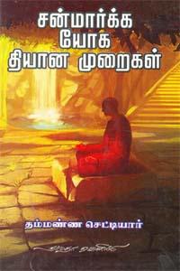 Sanmaarga Yoga Thiyana Muraigal - சன்மார்க்க யோக தியான முறைகள்