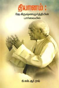 Dhiyanam: J. Krishnamurtiyin Paarvayil - தியானம்