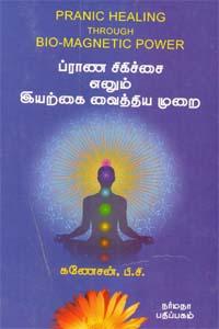 Praana sikichai yenum iyarkai vaithiya murai - ப்ராண சிகிச்சை எனும் இயற்கை வைத்திய முறை