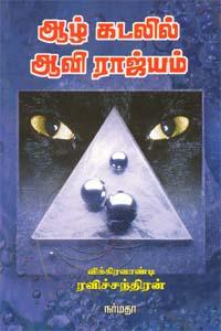 Aazhkadalil Aavi Raajyam - ஆழ் கடலில் ஆவி ராஜ்யம்