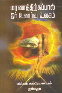 Maranathirkappal Orr Unarvu Ulagam - மரணத்திற்கப்பால் ஓர் உணர்வு உலகம்