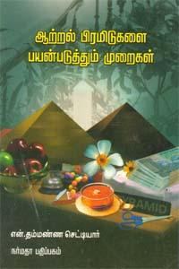 Aatral Pyramidugalai Payanpaduthum Muraigal - ஆற்றல் பிரமிடுகளை பயன்படுத்தும் முறைகள்