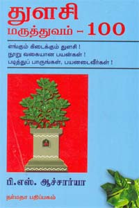 Thulasi maruthuvam -100 - துளசி மருத்துவம் - 100
