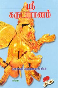 Tamil book Sri. Garuda Puranam