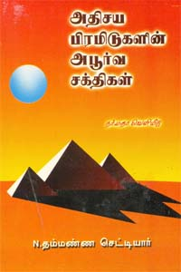 Adhisaya Pyramidugalin Apoorva Sakthigal - அதிசய பிரமிடுகளின் அபூர்வ சக்திகள்