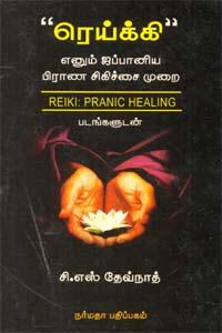 Reiki Ennum Japania Prana Sikichai Murai - ரெய்க்கி எனும் ஜப்பானிய பிராண சிகிச்சை முறை படங்களுடன்