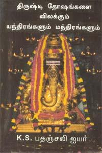 Dhirushti Dhoshangalai Vilakkum Yanthirangalum Manthirangalum - திருஷ்டி தோஷங்களை விலக்கும் யந்திரங்களும் மந்திரங்களும்