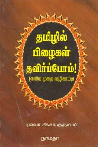 Thamizhil Pizhaigal Thavirppom - தமிழில் பிழைகள் தவிர்ப்போம்!