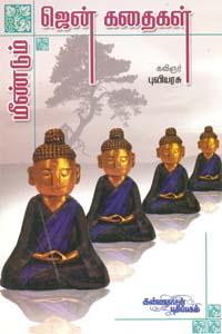 Meendum Zen Kadhaigal - மீண்டும் ஜென் கதைகள்