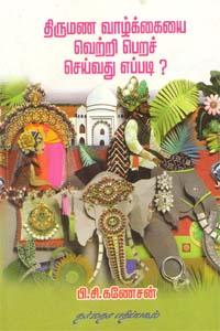 Thirumana Vaazhkkaiai Vetripera Cheivadhu Eppadi? - திருமண வாழ்க்கையை வெற்றி பெறச் செய்வது எப்படி?