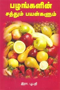 Tamil book வெற்றிமேடை