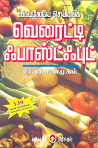variety fast food - வெரைட்டி ஃபாஸ்ட் புட்
