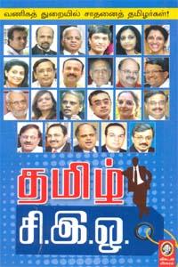 Tamil C.E.O. - தமிழ் சி.இ.ஓ.