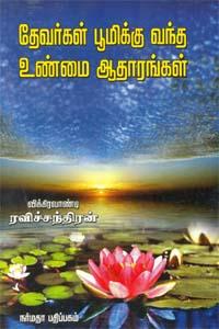 Dhevargal Bhoomikku Vandha Unmai Aadharangal - தேவர்கள் பூமிக்கு வந்த உண்மை ஆதாரங்கள்