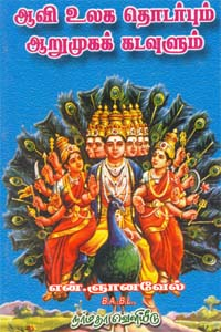 Aavi ulaga thodarbum aarumuga kadavulum - ஆவி உலக தொடர்பும் ஆறுமுகக் கடவுளும்