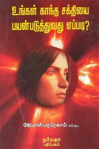Tamil book உங்கள் காந்த சக்தியை பயன்படுத்துவது எப்படி?