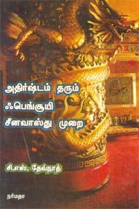 Adhirstam Tharum Fengshui China Vaasthu Murai - அதிர்ஷ்டம் தரும் ஃபெங்சூயி சீனவாஸ்து முறை