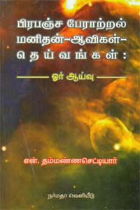 Tamil book பிரபஞ்ச பேராற்றல் மனிதன்-ஆவிகள்-தெய்வங்கள்