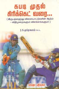 Tamil book Kabadi Mudhal Cricket Varai