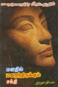 Manathil marainthirukkum sakthi - மனதில் மறைந்திருக்கும் சக்தி
