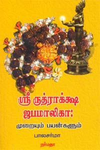 ஸ்ரீ ருத்ராக்க்ஷ ஜபமாலிகா முறையும் பயன்களும்
