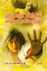 Tamil book Hypnotisa Payirchiyum Vaahkkai Munnetram