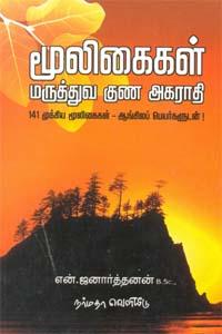 Mooligaigal Maruthuva Guna Agarathi - மூலிகைகள் மருத்துவ குண அகராதி